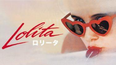 映画「ロリータ」(字幕/吹き替え)の動画をフルで無料視聴する方法!