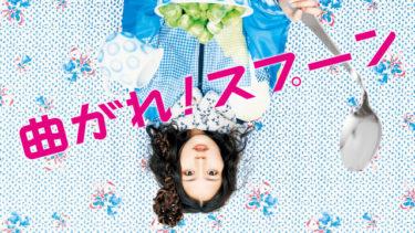 映画「曲がれ!スプーン」の動画をフルで無料視聴する方法!