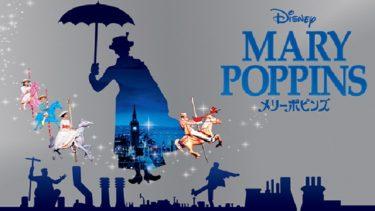 映画「メリー・ポピンズ」(字幕/吹き替え)の動画をフルで無料視聴する方法!