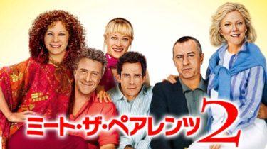 映画「ミート・ザ・ペアレンツ2」(字幕/吹き替え)の動画をフルで無料視聴する方法!