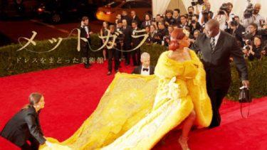 映画「メットガラ ドレスをまとった美術館」(字幕/吹き替え)の動画をフルで無料視聴する方法!