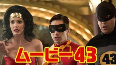 映画「ムービー43」(字幕/吹き替え)の動画をフルで無料視聴する方法!