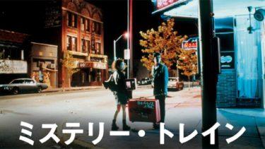 映画「ミステリー・トレイン」(字幕/吹き替え)の動画をフルで無料視聴する方法!