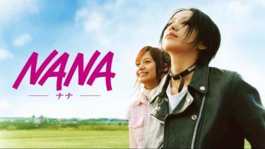 映画「NANA1」の動画をフルで無料視聴する方法!