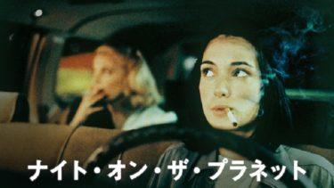 映画「ナイト・オン・ザ・プラネット」(字幕/吹き替え)の動画をフルで無料視聴する方法!