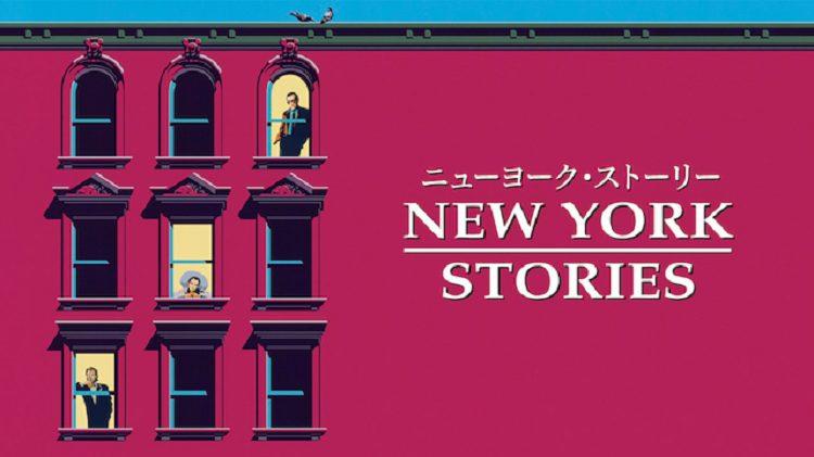 映画「ニューヨーク・ストーリー」(字幕/吹き替え)の動画をフルで ...