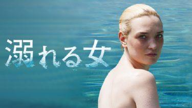 映画「溺れる女」(字幕/吹き替え)の動画をフルで無料視聴する方法!