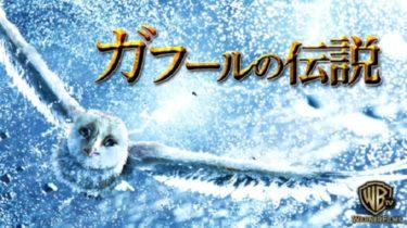映画「ガフールの伝説」(字幕/吹き替え)の動画をフルで無料視聴する方法!
