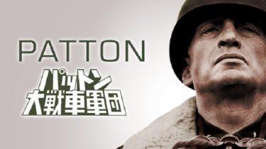 映画「パットン大戦車軍団」(字幕/吹き替え)の動画をフルで無料視聴する方法!