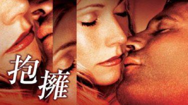 映画「抱擁」(字幕/吹き替え)の動画をフルで無料視聴する方法!