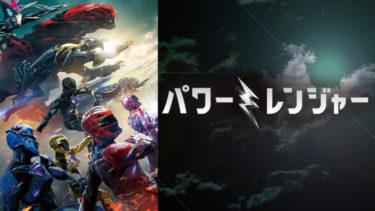 映画「パワーレンジャー」(字幕/吹き替え)の動画をフルで無料視聴する方法!
