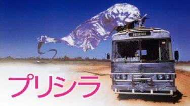映画「プリシラ」(字幕/吹き替え)の動画をフルで無料視聴する方法!
