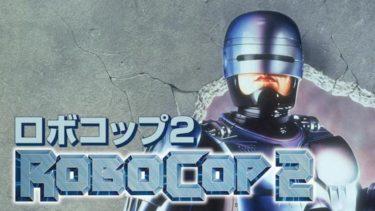 映画「ロボコップ2」(字幕/吹き替え)の動画をフルで無料視聴する方法!