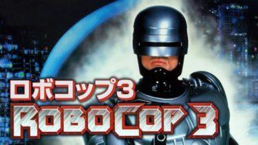 映画「ロボコップ3」(字幕/吹き替え)の動画をフルで無料視聴する方法!