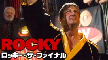映画「ロッキー・ザ・ファイナル」(字幕/吹き替え)の動画をフルで無料視聴する方法!