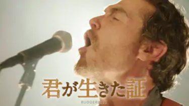 映画「君が生きた証」(字幕/吹き替え)の動画をフルで無料視聴する方法!