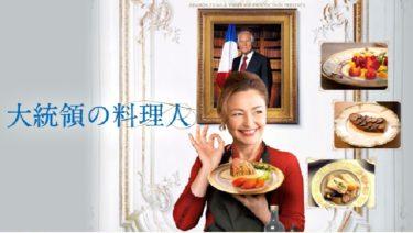 映画「大統領の料理人」(字幕/吹き替え)の動画をフルで無料視聴する方法!