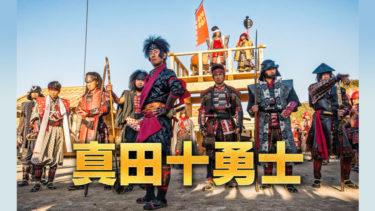 映画「真田十勇士」の動画をフルで無料視聴する方法!