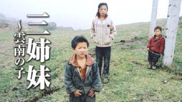 映画「三姉妹~雲南の子」(字幕/吹き替え)の動画をフルで無料視聴する方法!