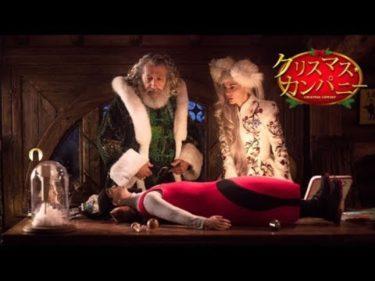 映画「クリスマス・カンパニー」(字幕/吹き替え)の動画をフルで無料視聴する方法!