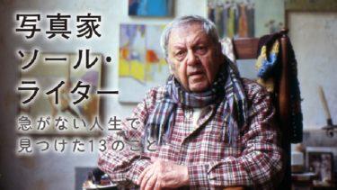 映画「写真家ソール・ライター 急がない人生で見つけた13のこと」(字幕/吹き替え)の動画をフルで無料視聴する方法!