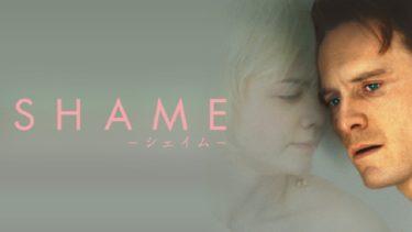 映画「SHAME-シェイム-」(字幕/吹き替え)の動画をフルで無料視聴する方法!