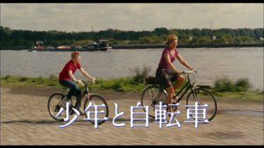 映画「少年と自転車」(字幕/吹き替え)の動画をフルで無料視聴する方法!