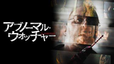 映画「アブノーマル・ウォッチャー」(字幕/吹き替え)の動画をフルで無料視聴する方法!
