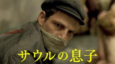 映画「サウルの息子」(字幕/吹き替え)の動画をフルで無料視聴する方法!