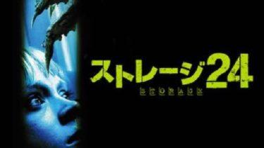 映画「ストレージ24」(字幕/吹き替え)の動画をフルで無料視聴する方法!