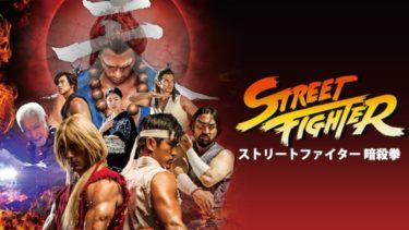 映画「ストリートファイター 暗殺拳」(字幕/吹き替え)の動画をフルで無料視聴する方法!
