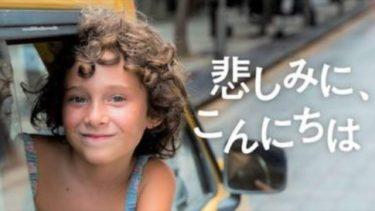 映画「悲しみに、こんにちは」(字幕/吹き替え)の動画をフルで無料視聴する方法!