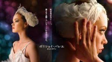 映画「ボリショイ・バレエ 2人のスワン」(字幕/吹き替え)の動画をフルで無料視聴する方法!