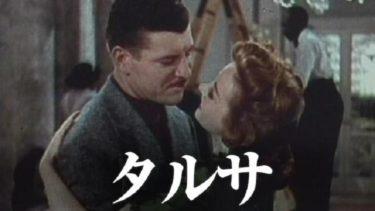 映画「タルサ」(字幕/吹き替え)の動画をフルで無料視聴する方法!