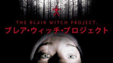 映画「ブレア・ウィッチ・プロジェクト」(字幕/吹き替え)の動画をフルで無料視聴する方法!
