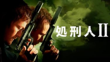 映画「処刑人 II」(字幕/吹き替え)の動画をフルで無料視聴する方法!