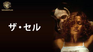 映画「ザ・セル」(字幕/吹き替え)の動画をフルで無料視聴する方法!