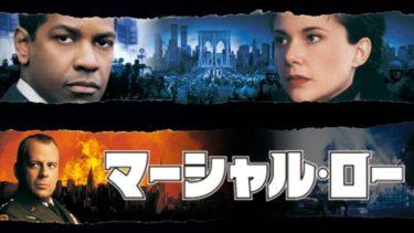 映画「マーシャル・ロー」(字幕/吹き替え)の動画をフルで無料視聴する方法!