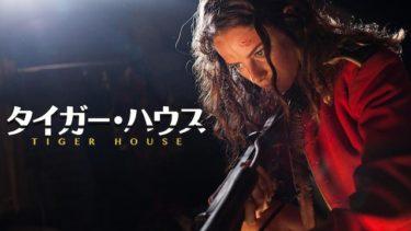 映画「タイガー・ハウス」(字幕/吹き替え)の動画をフルで無料視聴する方法!