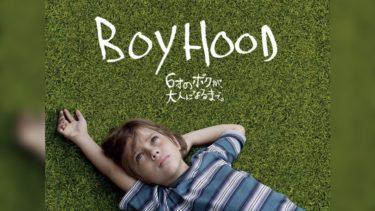 映画「6才のボクが、大人になるまで。」(字幕/吹き替え)の動画をフルで無料視聴する方法!