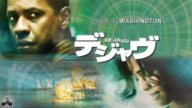 映画「デジャヴ」(字幕/吹き替え)の動画をフルで無料視聴する方法!