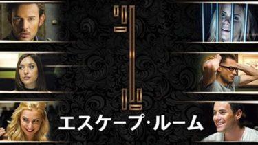 映画「エスケープ・ルーム」(字幕/吹き替え)の動画をフルで無料視聴する方法!