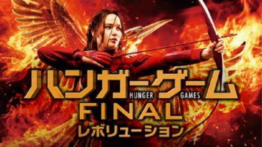 映画「ハンガー・ゲームFINAL:レボリューション」(字幕/吹き替え)の動画をフルで無料視聴する方法!