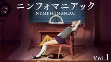 映画「ニンフォマニアック vol.1」(字幕/吹き替え)の動画をフルで無料視聴する方法!