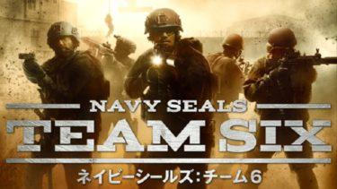 映画「ネイビーシールズ:チーム6」(字幕/吹き替え)の動画をフルで無料視聴する方法!