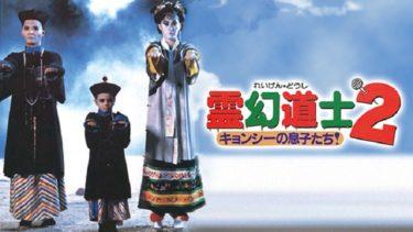 映画「霊幻道士2 キョンシーの息子たち!」(字幕/吹き替え)の動画をフルで無料視聴する方法!