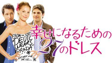 映画「幸せになるための27のドレス」(字幕/吹き替え)の動画をフルで無料視聴する方法!