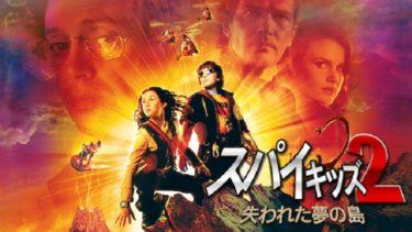 映画「スパイキッズ2 失われた夢の島」(字幕/吹き替え)の動画をフルで無料視聴する方法!