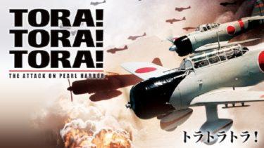 映画「トラ・トラ・トラ!」(字幕/吹き替え)の動画をフルで無料視聴する方法!