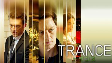 映画「トランス」(字幕/吹き替え)の動画をフルで無料視聴する方法!